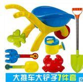 兒童大號沙灘推車玩具車套裝寶寶玩沙子挖沙漏鏟子工具決明子