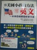 【書寶二手書T7/語言學習_YHD】用美國小孩的方法學英文_三誌社英語研究會
