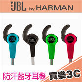 JBL Reflect BT 運動型 藍牙耳機,卓越音效、防汗 運動型耳機,分期0利率,英大總代理