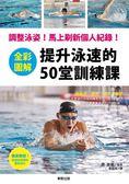 全彩圖解 提升泳速的50堂訓練課:調整泳姿!馬上刷新個人紀錄!