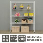 【dayneeds】輕型120X45X150cm四層烤白鐵架白120X45