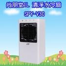 ^聖家^SPY-V30 尚朋堂1L 清淨水冷扇