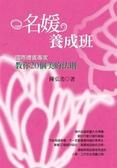 (二手書)名媛養成班 Sophistication-ology