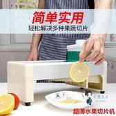 切片機 商用檸檬切片機超薄多功能果蔬手動水果茶切片機草莓西柚切片神器T