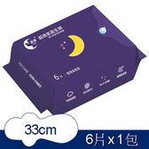 愛康Icon 33cm加長型衛生棉(6片/包)