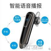 藍芽耳機 M20-超長待機無線藍芽耳機耳塞掛耳式開車vivo igo