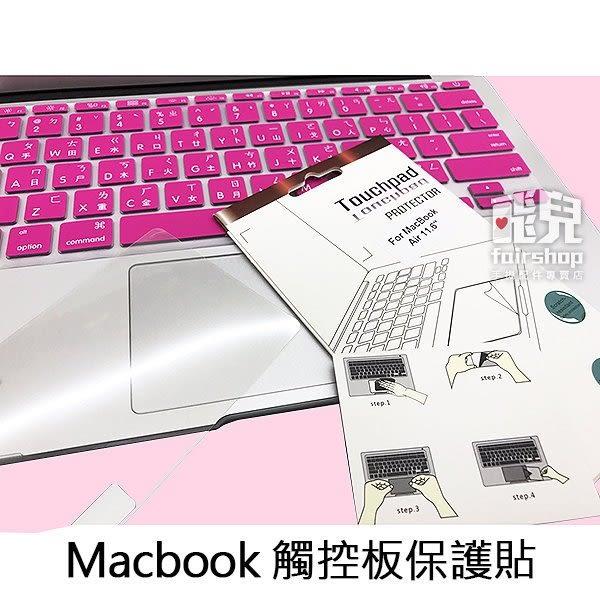 【妃凡】滑順靈敏! MacBook Retina/Air/pro/2016版 Touch bar 11/13/15 吋 觸控板保護貼