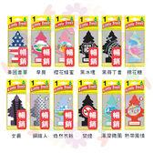 美國 Little Trees 小樹香片【LI000】小樹香氛片  芳香吊飾 車用芳香