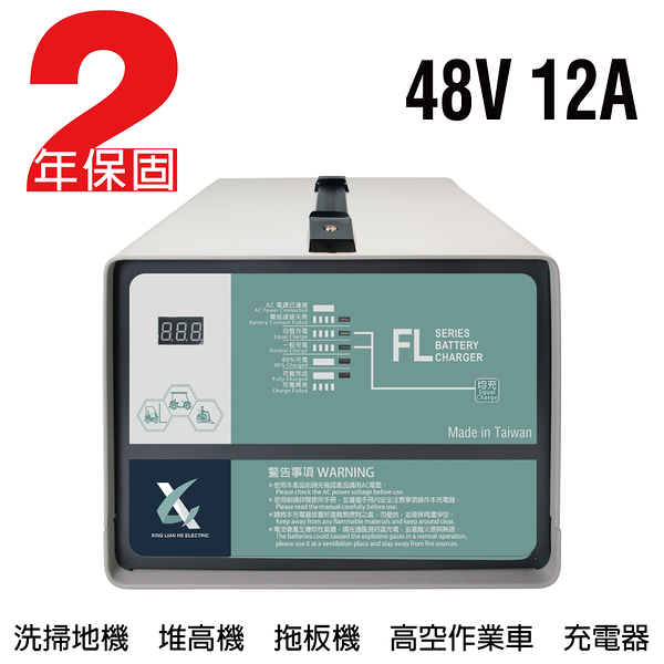 【CSP】48V12A充電器 電動堆高機 油壓車 電動油壓拖板車 FL 4812 4810 叉車充電器MF NF4810