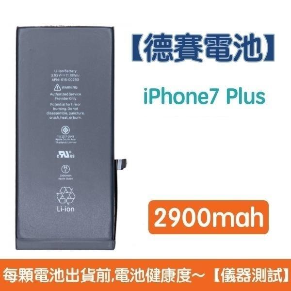 送5大好禮【含稅發票】iPhone7 Plus 原廠德賽電池 iPhone 7 Plus 電池 2900mAh