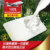 【班尼斯國際名床】~正宗馬來西亞麵包型天然乳膠枕頭(升級大和抗菌棉織布套),超取限兩顆!