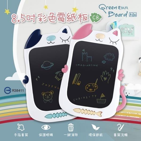 【南紡購物中心】Green Board 萌貓8.5吋 彩色電紙板(彩色筆觸 畫畫塗鴉 留言 玩遊戲好幫手)