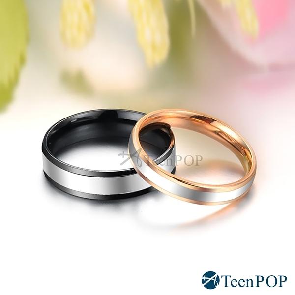 情侶對戒 ATeenPOP 情侶戒指 白鋼戒指 你是唯一 單個價格 情人節禮物 聖誕禮物