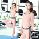 瑜伽服運動套裝女健身房初學者長袖氣質仙氣【左岸男裝】