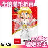 【小福部屋】日本 任天堂 amiibo 碧姬公主 超級瑪利 奧德賽 白紗禮服婚禮 NFC【新品上架】