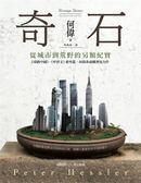 (二手書)奇石:從城市到荒野的另類紀實
