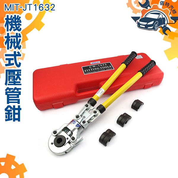 『儀特汽修』機械式壓管鉗 管子鉗 卡管鉗 手持卡壓鉗 不鏽鋼水暖鋁塑管 CW不鏽鋼卡壓 MIT-JT1632