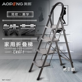 鋁梯加厚寬踏板室內鋼管梯子家用折疊伸縮梯四五步梯人字梯閣樓梯XW 快速出貨