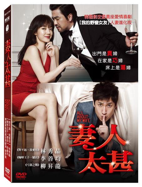 妻人太甚 DVD (音樂影片購)