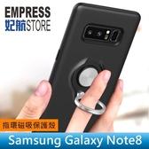 【妃航】三星 Galaxy Note 8 磁吸+指環扣 可旋轉 磨砂/防指紋 支架/車架 防撞/防摔 保護殼/手機殼