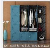 貝多拉衣櫃組裝塑料臥室衣櫥儲物櫃仿實木簡約現代經濟型簡易衣櫃YXS     韓小姐