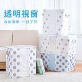 棉被袋 90L大容量無紡布棉被收納袋(大) 防蟲 防塵 【BNA075】123ok