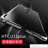HTC U11手機殼U11plus防摔u11 eye軟殼HTCU11 保護套男女款 居優佳品