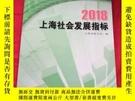 二手書博民逛書店罕見上海社會發展指標2018Y19267 上海市統計局 上海市統計局 出版2018