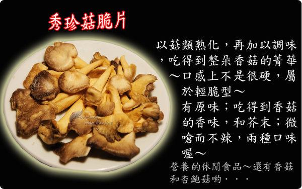 ~黑胡椒~秀珍菇~脆片---南投縣魚池鄉農會