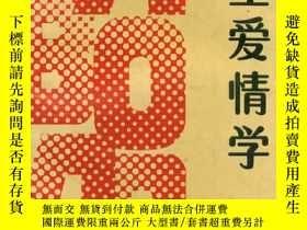 二手書博民逛書店罕見血型愛情學Y12980 [日]能見正古比 書海出版社 出版1