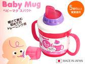日本製 Baby學習杯 寶寶 喝水訓練 鴨嘴杯 隨身學習 兒童水壺 嬰幼兒  《SV3611》HappyLife