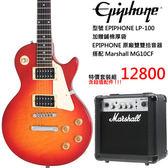 【非凡樂器】『櫻桃限量1組特價12800』Epiphone LP100 (LP-100)搭配Marshall MG10CF
