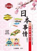 (二手書)日本事情:網路遨遊 體驗日本
