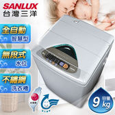 SANLUX台灣三洋 9公斤單槽洗衣機 SW-928UT8 原廠配送+基本定位安裝