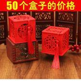創意結婚喜糖盒木盒50個小號中國風式婚禮糖果盒木質婚慶喜糖盒子