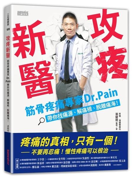 攻疼新醫:筋骨疼痛專家Dr.Pain帶你找痛源、解痛根、脫離痛海