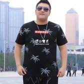 胖哥哥大碼男裝加肥加大創意印花大號男士純棉短袖T恤潮T  伊莎公主