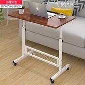 簡易可行動升降桌學生床邊桌懶人臺式家用筆電電腦桌臥室寫字桌YYJ【618特惠】