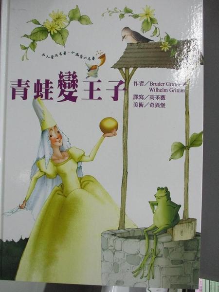 【書寶二手書T9/少年童書_DIH】青蛙變王子(書+CD)_格林兄弟,威廉格林
