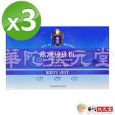 華陀扶元堂-皇室燕窩珍珠粉3盒(60包/盒)