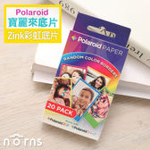 Norns【Polaroid Premium Zink彩虹底片 20張】 SNAP TOUCH ZIP寶麗來寶麗萊