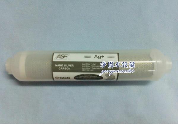 [淨園] ASF-R2奈米銀活性碳小T濾心--裝置於RO純水機第五道或一般淨水器