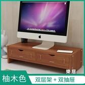 螢幕架辦公室臺式電腦增高架桌面收納置物墊高屏幕架子 顯示器底座支架JY【快速出貨】