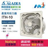 《阿拉斯加》產業用倍力扇 ITH-10 / 10吋 產業用 工業 壁扇 / 排風扇 倍力扇 / 110V