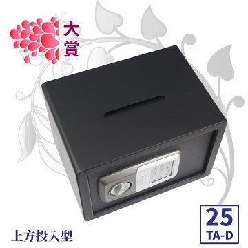 [ 家事達 ] TRENY- 25TA-D 大賞 電子式保險箱 投入型   (兩年保固) 密碼保險箱  飯店 金庫金櫃