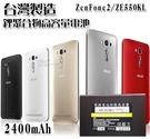 全新 華碩 ASUS Zenfone 2 ZE550KL/LASER 5.5吋 高容量防爆鋰聚合物台製電池 2800mAh