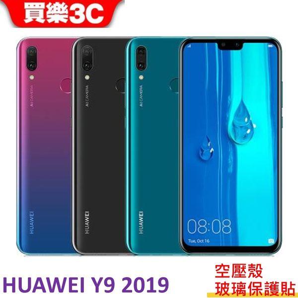 現貨 HUAWEI Y9 2019 手機 64G 【送 空壓殼+玻璃保護貼】 分期0利率 華為