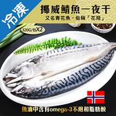 挪威鯖魚一夜干(320~360G/包)X2【愛買冷凍】