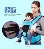 嬰兒揹帶 嬰兒背帶新生兒前抱式寶寶腰凳多功能抱娃透氣四季通用坐凳 俏腳丫