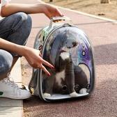 貓包鐳射寵物背包透明外出太空寵物艙包便攜貓籠子雙肩包狗狗書包